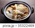 おでん 鍋料理 和食の写真 35322469