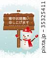 寒中見舞い 雪だるま ベクターのイラスト 35325411