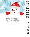 寒中見舞い 雪だるま ベクターのイラスト 35325413