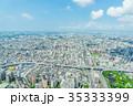大阪府 都市風景 街並みの写真 35333399