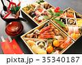 日本料理 正月料理 おせち料理の写真 35340187
