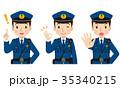 警察官 表情 ポーズ 35340215