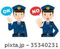警察官 質問 回答 35340231