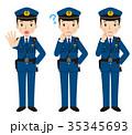 警察官 表情 ポーズ 35345693