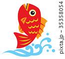 鯛 縁起物 正月のイラスト 35358054