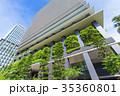 ビル オフィスビル 緑化の写真 35360801