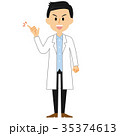 男性 白衣 医者のイラスト 35374613