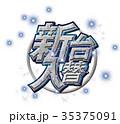 新台入替17 35375091