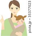 女性 母親 育児のイラスト 35377023