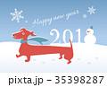 年賀状 犬 戌のイラスト 35398287