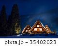 白川郷 ライトアップ 冬の写真 35402023
