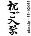 祝 ご入学 文字のイラスト 35402065