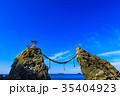夫婦岩と軍艦島 ながさきサンセットロード 35404923