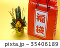 福袋と門松 35406189