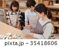 陶芸教室 35418606