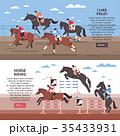 馬 ライディング 馬術のイラスト 35433931