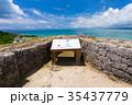 世界遺産 グスク 沖縄の写真 35437779