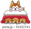 炬燵 犬 秋田犬のイラスト 35452741
