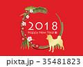 戌 松竹梅 犬のイラスト 35481823