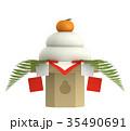 鏡餅 正月 お供えのイラスト 35490691