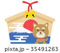 絵馬 年賀状素材 犬のイラスト 35491263