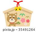 絵馬 年賀状素材 松竹梅のイラスト 35491264