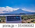 河口湖 世界文化遺産 富士山の写真 35496682