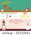 年賀状 犬 戌年のイラスト 35510941