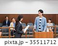 法廷 35511712