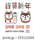年賀状 張子 犬のイラスト 35512304