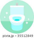 トイレ きれい 衛生的のイラスト 35512849