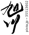 旭川 35513602