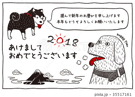 2018年賀状_へたうま犬_あけおめ_日本語添え書き付き