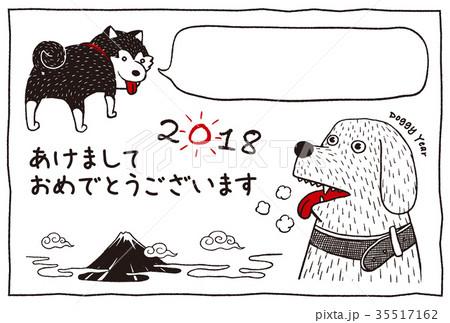 2018年賀状_へたうま犬_あけおめ_添え書きスペース空き