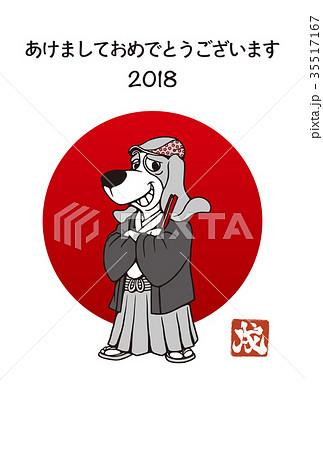 2018年賀状_日の丸ビーグル_あけおめ_添え書きスペース空き