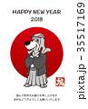 年賀状 戌年 ビーグルのイラスト 35517169