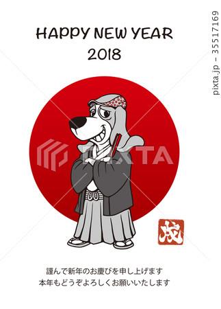 2018年賀状_日の丸ビーグル_HNY_日本語添え書き付き