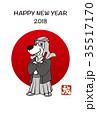 年賀状 戌年 ビーグルのイラスト 35517170