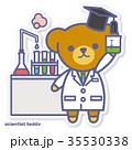 熊 科学者 博士のイラスト 35530338