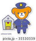 熊 警察官 警官のイラスト 35530339