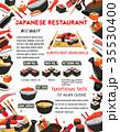 ジャパニーズ 日本人 日本語のイラスト 35530400