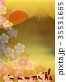 戌 戌年 富士山のイラスト 35531665