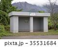 桜島の退避壕 35531684