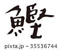 鰹 筆文字 文字のイラスト 35536744