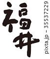 福井 筆文字 文字のイラスト 35537229