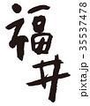 筆文字 文字 漢字のイラスト 35537478