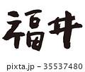 筆文字 文字 漢字のイラスト 35537480