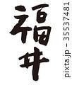 筆文字 文字 漢字のイラスト 35537481