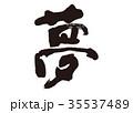 夢 筆文字 文字のイラスト 35537489