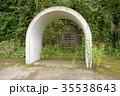 桜島海軍基地跡 35538643